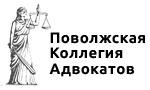Поволжская коллегия адвокатов РТ